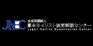 日本ネイリスト検定試験センター JNEC
