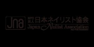 日本ネイリスト協会 JNA