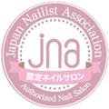 JNA日本ネイリスト協会認定サロン